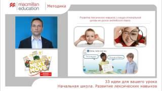 Развитие лексических навыков у учащихся начальной школы на уроках АЯ