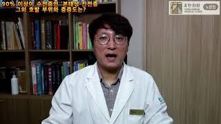 노원 휴한의원 한방신경정신과 치료 - '본태성 …