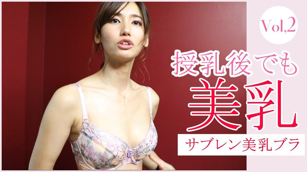 【授乳後の下垂が気になる編】育乳ブラより効果がある?!話題のサブレン美乳ブラを初体験!