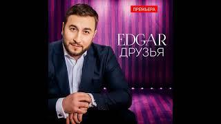 EDGAR - Друзья/ПРЕМЬЕРА 2019