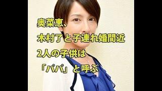 奥菜恵、木村了と子連れ婚間近 2人の子供は「パパ」と呼ぶ 8月のとある...