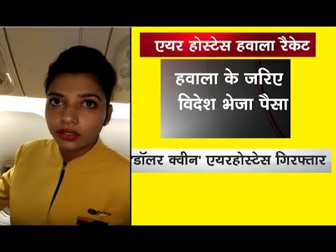 Air hostess caught with 3 Crores, probe into Airport Security जेट ...