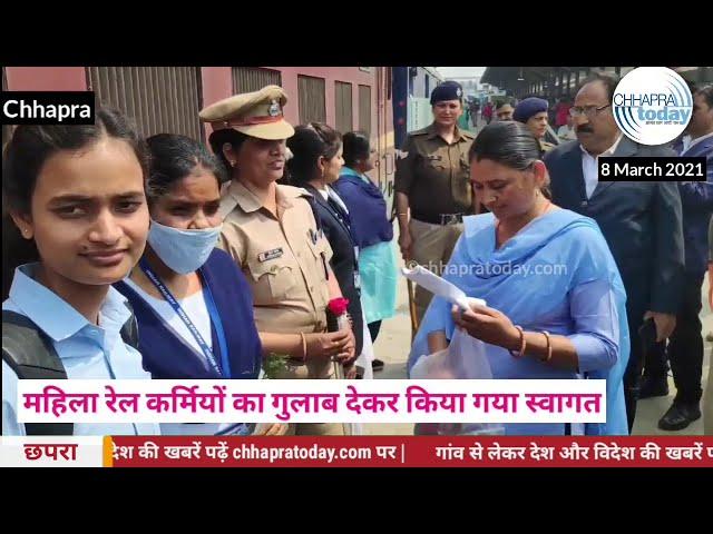महिला दिवस पर महिलाओं के नेतृत्व में चली ट्रेन  | Chhapra Today