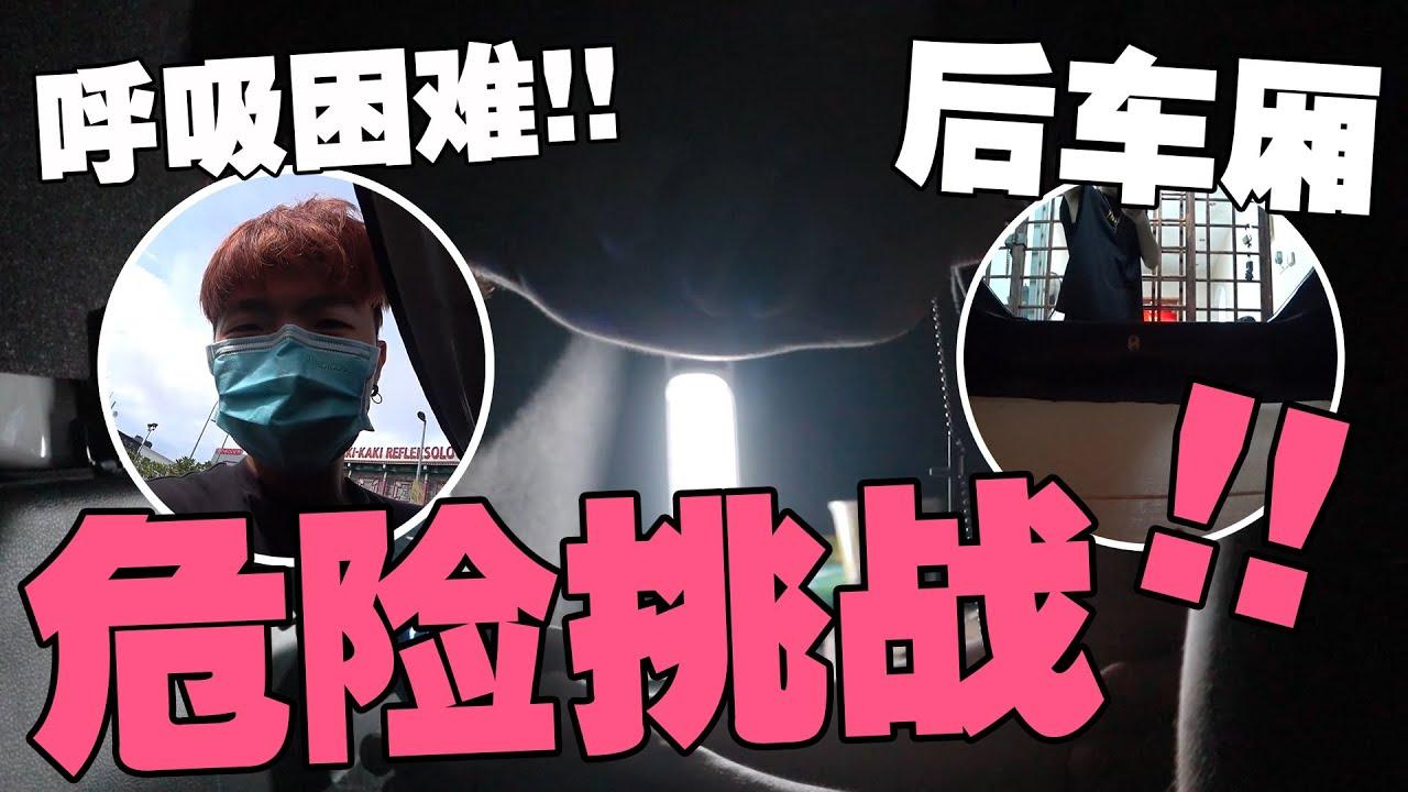 【24小时挑战】把自己关在后车厢24小时!!到底会面临怎样的危险?!
