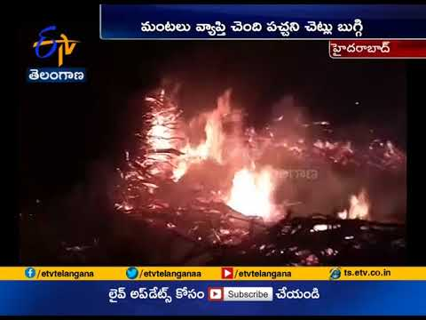 Fire Accident | In Garbez At Indira Park | Hyderabad