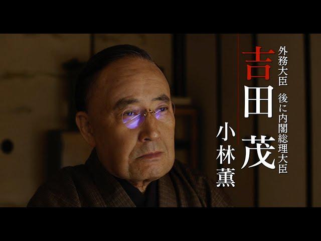 浅野忠信が白洲次郎、小林薫が吉田茂に 映画『日本独立』予告編