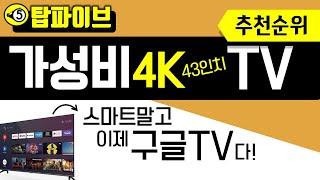 [탑파] 가성비 43인치 TV추천 - 2020 쏟아져나…