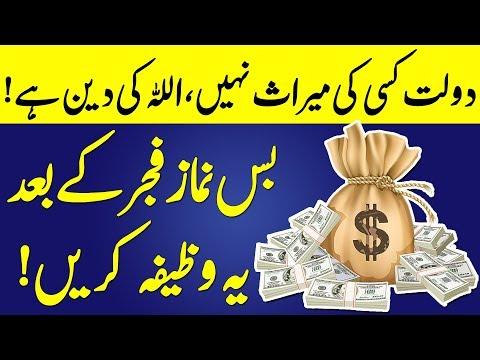 Dolat Mand Aur Ameer Honay ka wazifa | دولت مند ہونے کا وظیفہ | Islamic Solution