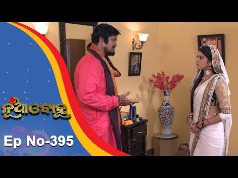 Nua Bohu | Full Ep 395 | 19th Oct 2018 | Odia Serial - TarangTV