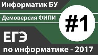 видео Подготовка к ЕГЭ по информатике.
