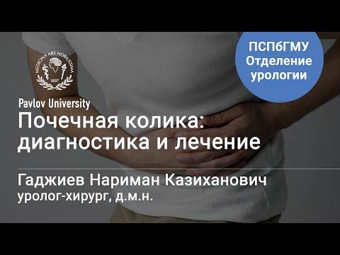 Камни мочеточника: как выбрать правильный метод лечения | Гаджиев Нариман Казиханович, уролог-хирург