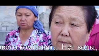 Забытый властями 13 район города Кара-Балта (Кыргызстан)