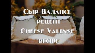 Пошаговый рецепт приготовления сыра Валансе Step by step recipe for Valanza cheese