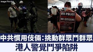 專訪香港資深大律師:相信港人智慧 永遠站在人民這一邊 新唐人亞太電視 20190813