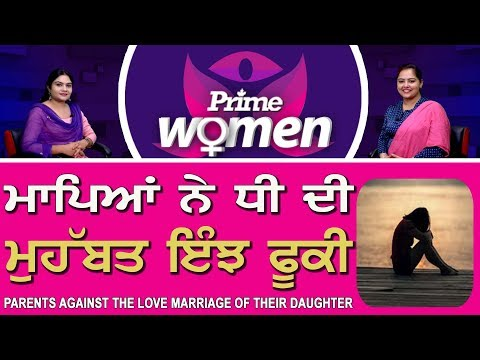 Prime Women 141 Parents against the Love Marriage of their Daughter