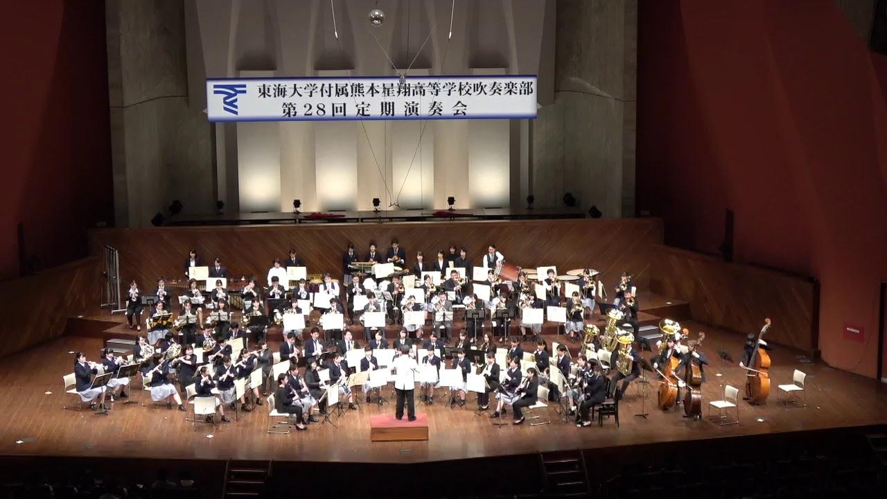 第28回東海大学付属熊本星翔高等学校「定期演奏会」OB&OG共演(4 ...