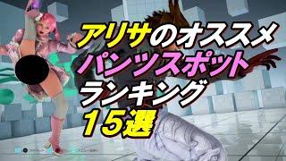 【鉄拳7】アリサのパンツスポットランキング15選(本編モザイクなし)「ゴスロリドレス編」