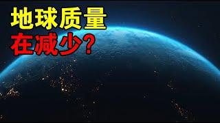 【宇宙观察】地球每年流失10万吨大气,几十亿年来,地球质量一直在减少?