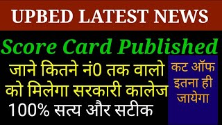 #:up b.ed latest news //#upbed score card published //,