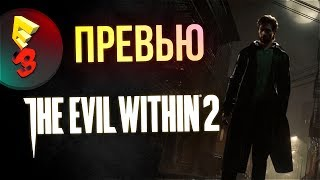 E3 2017 - Evil Within 2: Превью