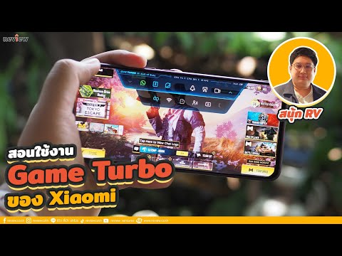 สอนใช้งาน Game Turbo โหมดเกม Game Mode สำหรับมือถือ Xiaomi