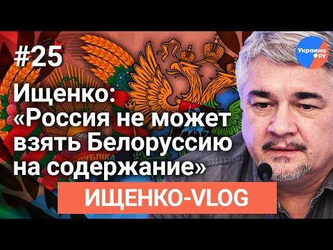 Ищенко – vlog#25