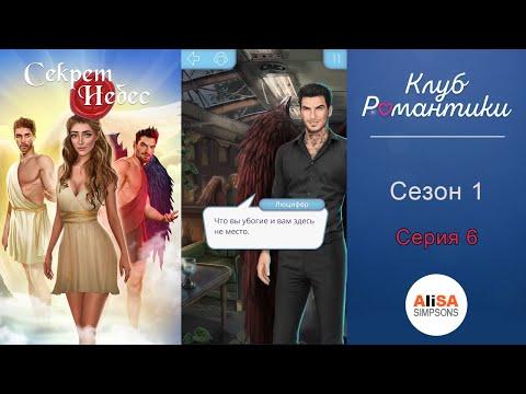 СЕКРЕТ НЕБЕС - 1 сезон 6 серия / Клуб Романтики