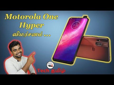Motorola One Hyper 🔥🔥Review. | Motorola one Hyper விமர்சனம் 2019.