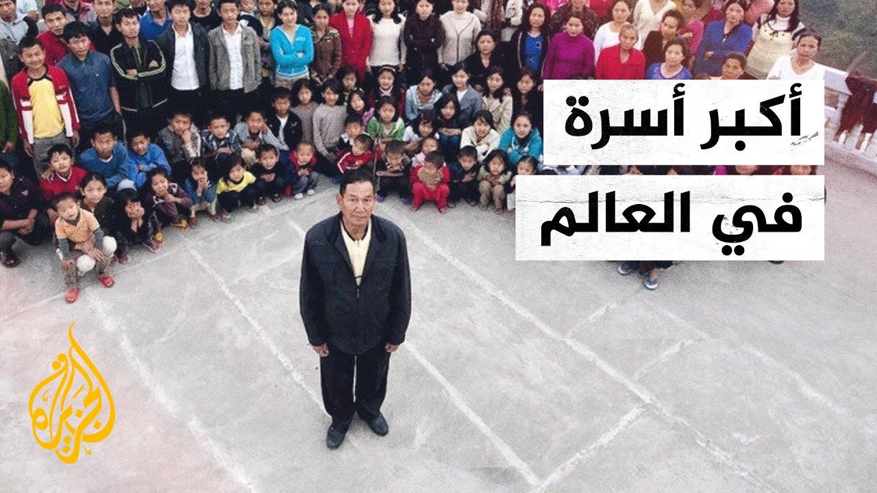 وفاة رب أكبر أسرة في العالم تاركا 38 أرمة و 127 ابنا وحفيدا  - نشر قبل 8 ساعة