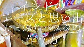インドのチーズと思い出たっぷりパスタの作り方 / Cheese Pasta