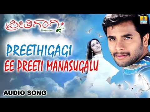 "Preethigagi | ""Ee Preethi Manasugala"" Audio Song | Srimurali, Sridevi thumbnail"