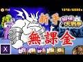 貓咪大戰爭 新手向攻略Ep.1—打倒噴噴老師—★☆無課金攻略☆★ - YouTube
