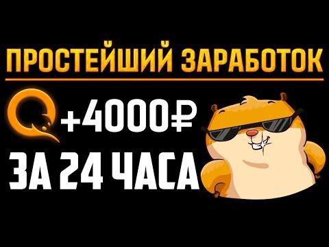 ЧИСТЫЙ ЗАРАБОТОК В ИНТЕРНЕТЕ 4000 РУБЛЕЙ В ДЕНЬ