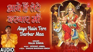 आये हैं तेरे दरबार माँ Aaye Hain Tere Darbar Maa I RAJA SINHA I Devi Bhajan I Full HD Video Song