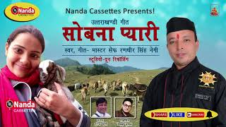 Sobna Pyari | Master Chef Randheer Singh Negi | Best Uttarakhandi Jagar Song | Garhwali Song