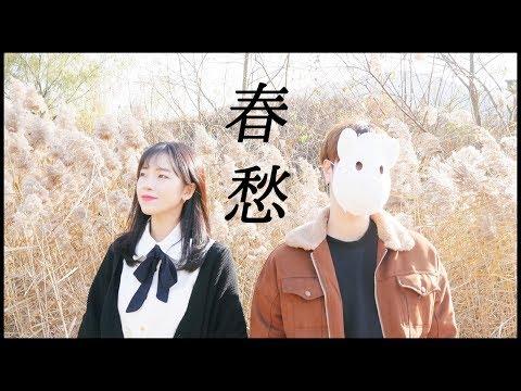「春愁 / Mrs. GREEN APPLE」 │Covered By 달마발