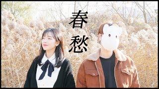 「春愁 / Mrs. GREEN APPLE」 │Covered by ???