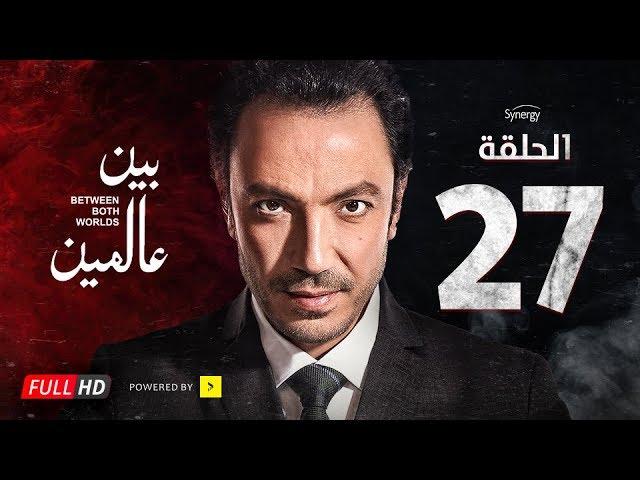 مسلسل-بين-عالمين-الحلقة-27-السابعة-والعشرون-بطولة-طارق-لطفي-bein-3almeen-series-ep-27-hd