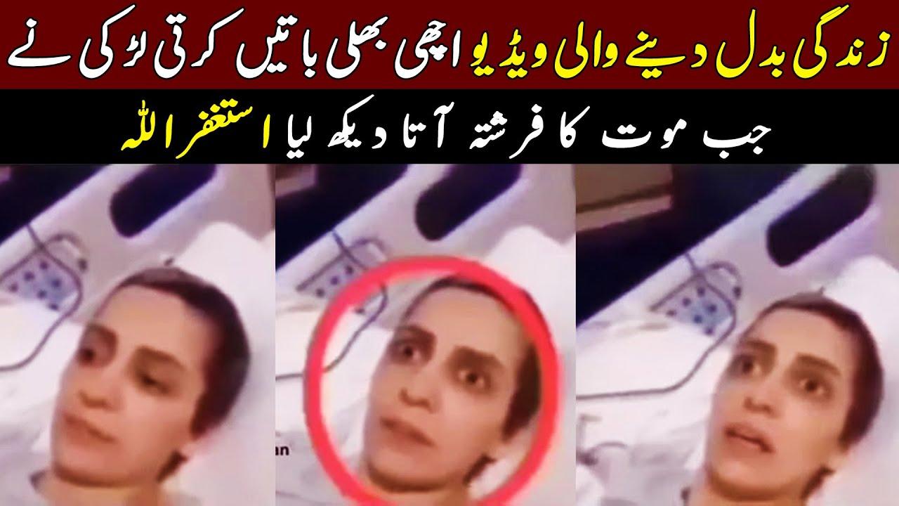 Akhri Waqt Ka Zindigi Badal Denay Wala Manzar    Ilm Ki Baat