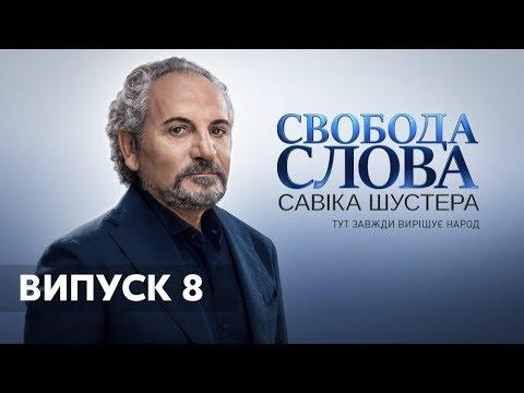 Свобода слова Савіка Шустера за 1.10.2019 | ШУСТЕР ОНЛАЙН