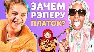 БАБУШКИ В ТРЕНДЕ?! Перевод и разбор клипа A$AP Rocky –  Babushka Boi