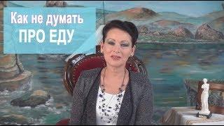 Как не думать о еде Как не думать о еде чтобы похудеть Галина Гроссманн