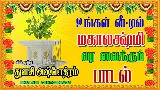 துளசி ஸ்தோத்ரம்|| SRI THULASI ASHTOTHRAM  |Everyday Prayer before Sacred Tulasi Plant ||