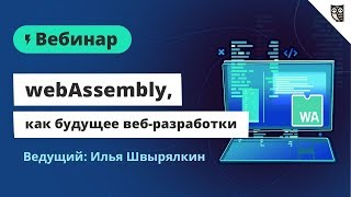 WebAssembly, как будущее веб-разработки