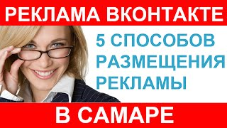 Реклама в Самаре, объявления работа вконтакте(, 2015-03-11T18:29:36.000Z)