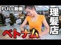 ベトナム美女ギーちゃんとイチャイチャ理髪店!| #5 Full | AS