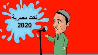 نكت مصرية جديدة مضحكة 2020