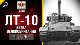 ЛТ 10 - Ветка Великобритании - Часть 1 - от Homish [World of Tanks](Легко ли вам играется на ветке ЛТ Великобритании? Удалось ли вам докачать британские танки до 10 уровня?..., 2016-04-30T05:04:18.000Z)