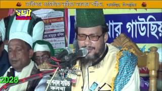 আল্লামা আবু সুফিয়ান খান আবেদী আল-ক্বাদেরীর । নতুন ওয়াজ । রানীখার গাউছিয়া দরবার শরীফ ২০১৬