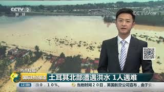 [国际财经报道]热点扫描 土耳其北部遭遇洪水 1人遇难| CCTV财经